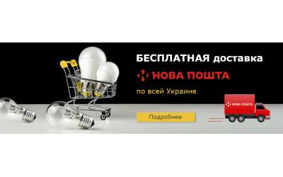 Бесплатная доставка Новой Почтой по всей Украине